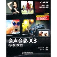 会声会影X3标准教程 Corel公司 ,王永辉 人民邮电出版社 9787115242099