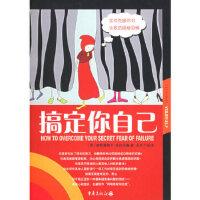 搞定你自己:如何克服恐惧 (英)克拉克森 ,北京未名千语翻译有限公司 重庆出版社 9787536674424