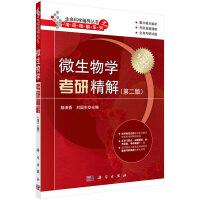 微生物学考研精解(第二版)