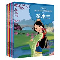 迪士尼公主永恒经典故事 拼音版(8册)