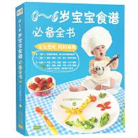 宝宝婴幼儿辅食 0-6岁宝宝食谱辅食大全 0-3-6岁婴幼儿食谱大全书籍 健康好妈妈