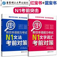 华东理工红宝书+蓝宝书n1新日本语能力考试N1文法考前对策+N1文字词汇考前对策2本套 日语考试一级用书日语单词词汇语