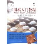 5折特惠 围棋入门教程 江铸久 芮乃伟 江鸣久 以趣味围棋开启儿童兴趣之门,以奇妙的黑白世界启迪智慧