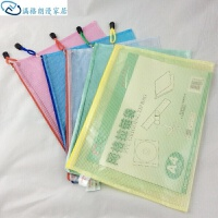 A4拉链网袋 网格拉链袋 文件袋 资料袋 收纳袋 10个装