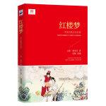红楼梦 (新课标 青少版) (清)曹雪芹 ,富强 改编 9787533681678 安徽教育出版社