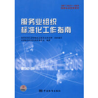 ZJ-服务业组织标准化工作指南 中国标准出版社 9787506656894