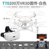 无人机 四轴飞行器FPV遥控飞机实时图传3D眼镜VR无人机航拍高清 +实时图传+VR3D眼镜