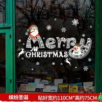 圣诞节装饰品玻璃门贴橱窗场景布置元旦墙贴画圣诞老人树雪花贴纸 2020圣诞(大)