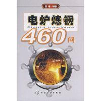 电炉炼钢460问王维著9787122026187化学工业出版社