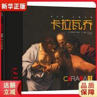 DADA全球艺术启蒙系列第3辑古典大师:卡拉瓦乔『新华书店 品质无忧』