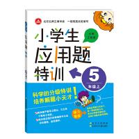 2019秋小学生应用题特训5年级上册 小学五年级上册应用题特训