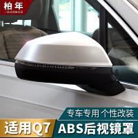 适用于 16款奥迪Q7改装银耳 倒车后视镜罩壳盖 新Q7改装汽车用品 Q7【16款】后视镜罩 珍珠铬2件套