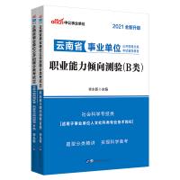 中公教育2021云南省事业单位公开招聘分类考试B类套装:职业能力倾向测验(教材+考前冲刺)B类 2本套