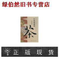 【二手正版9成新现货包邮】 日本茶道论 (日)千玄室 监修 中国社会科学出版社