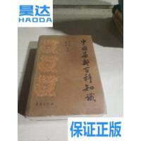 【二手9成新】中国集邮百科知识(一版一印) /耿守忠 华夏出版社