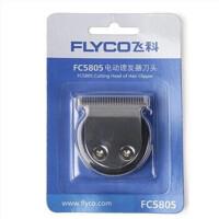 理发器刀头 剪发器推子 配件 FC5803 飞科FC5805 FC5806 FC5807