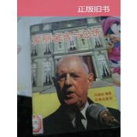 【二手旧书8成新】爱丽舍宫与总统 /刘海如编著 时事出版社
