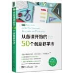 从备课开始的50个创意教学法 (英) 麦克・格尔森(Mike Gershon),黄爱丽 9787515346618 中