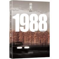 【新书店正版】1988:我想和这个世界谈谈韩寒天津人民出版社9787201081939