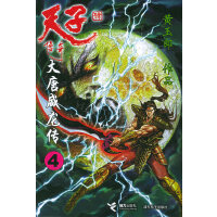 大唐威龙传・4――天子传奇四