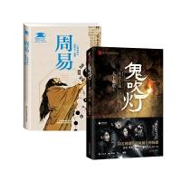 周易/微经典+鬼吹灯(*修订版共8册)
