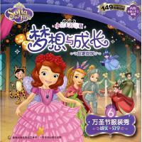 万圣节服装秀(诚实分享)/小公主苏菲亚梦想与成长故事系列