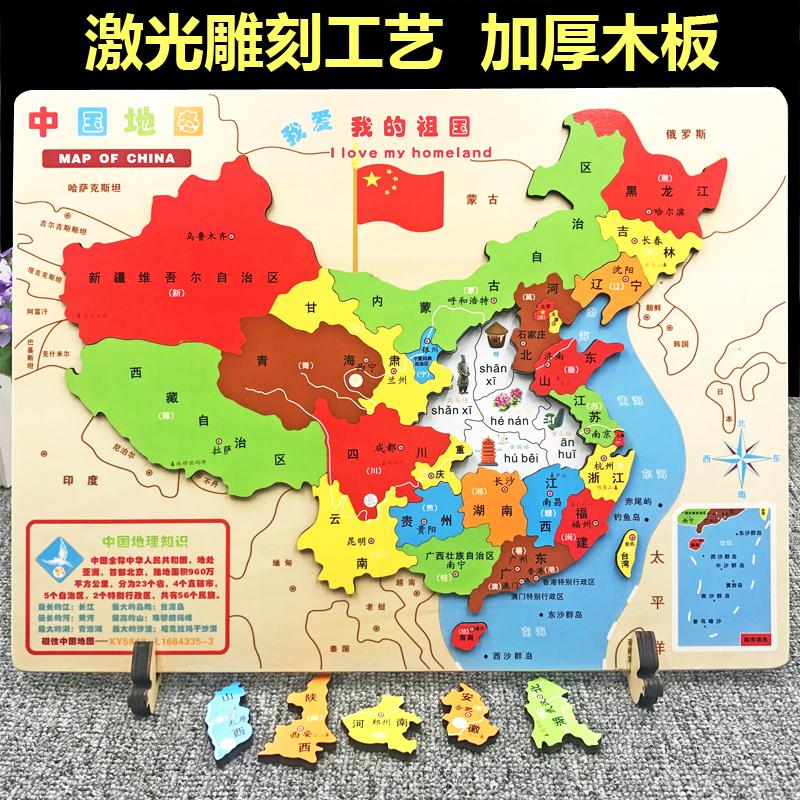 中国地图拼图世界儿童木质玩具3-4-5-6-7-8岁男女孩早教益智积木