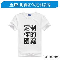 班服定制T恤学生diy衣服同学聚会短袖工作服印制作广告文化衫定做