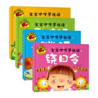 ()儿童早教书大图大字宝宝咿呀学说话 儿歌童谣 绕口令 谜语 成语注音版幼儿启蒙认知阅读书籍亲子读物 0-2-3-4-5