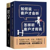 如何说客户才会听,怎样听客户才肯说+销售与口才:把话说到客户心里去全两册  营销书籍销售技巧管理巧书籍 销售心理学沟通技巧 说话口才训练书籍^@^