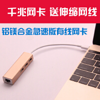 苹果笔记本pro电脑macbook以太网USB转接口mac网卡转化器12寸配件