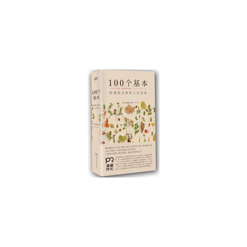 100个基本:松浦弥太郎的人生信条(100个简单、亲和的基本生活理念,让我们审视日常的美好,遇见全新 正品保证丨极速发货丨优质售后丨
