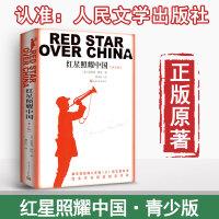 红星照耀中国 青少年版 教育部统编八年级上册语文教科书 人民文学出版社 中学课外阅读辅导资料书 [美]埃德加・斯诺 著