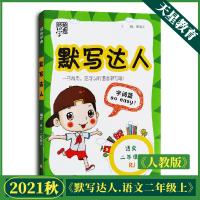 2019秋 经纶学典默写达人语文二2年级上册 RJ版人教版 第三修