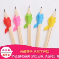 儿童铅笔握笔器小学生矫正握笔写字姿势软硅胶铅笔用幼儿矫正写字握笔姿势儿童糖果色小鱼海豚握笔器