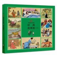 名家散失作品集:经典故事画(三)