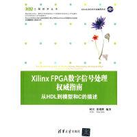 Xilinx FPGA数字信号处理权威指南――从HDL到模型和C的描述(EDA工程技术丛书)