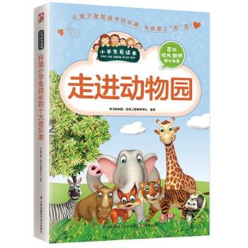 走进动物园一起走进动物的世界