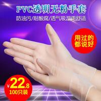航图一次性pvc手套透明塑料胶手套加厚耐磨工作检查防护劳保手套