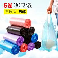 手提式大号垃圾袋5卷装 家用背心式塑料袋厨房加厚点断收纳拉圾袋