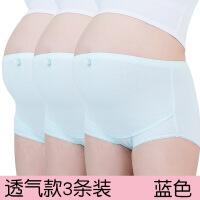 孕妇内裤纯棉怀孕期秋冬季高腰托腹裤头内衣短裤三角裤裤衩3条
