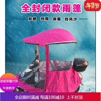 电动车遮阳伞摩托车雨蓬电瓶车雨伞防晒紫外线踏板车挡风罩雨帘 自店营年货