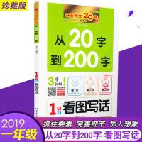 2019开心作文20年珍藏版 从20字到200字 3步就够 1年级看图写话 湖南教育出版社