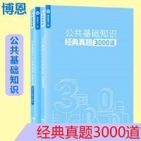 2019新版博恩教育教师招聘考试用书公共基础知识经典真题3000道教