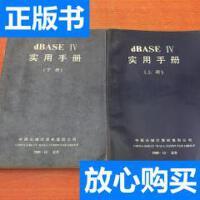 [二手旧书9成新]dBASE IV 实用手册(上下册) /中国长城计算机集