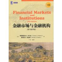 金融市场与金融机构(原书第7版)(米什金教授的经典著作和畅销书,全球版提供更加国际化视角和更多国际真实案例!)