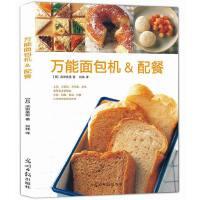 万能面包机&配餐