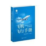 飞机飞行手册  大飞机出版工程