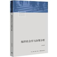 组织社会学与决策分析