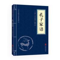 中华国学经典精粹--孔子家语 中华国学经典精粹 国学启蒙经典读物